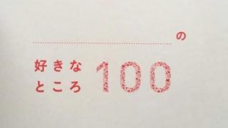 好きなところ100